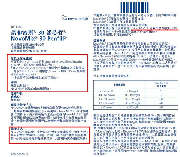 胰島素諾芯管1.JPG