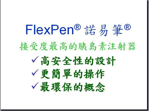Flexpen諾易筆03.JPG