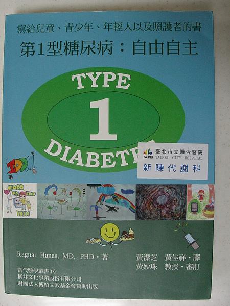 第一型糖尿病自由自主