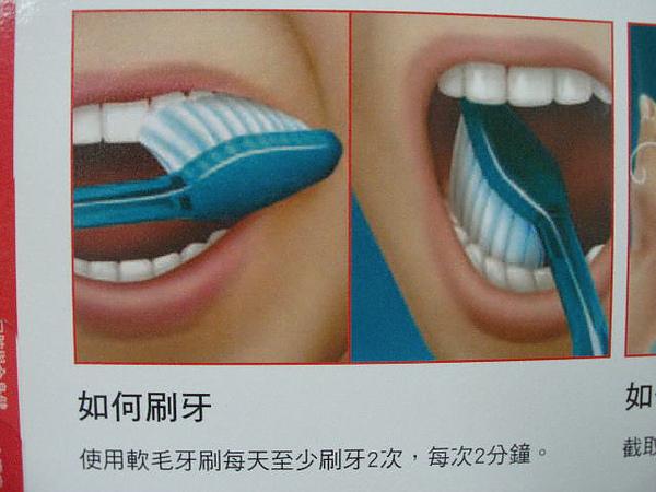 糖尿病牙齒保健