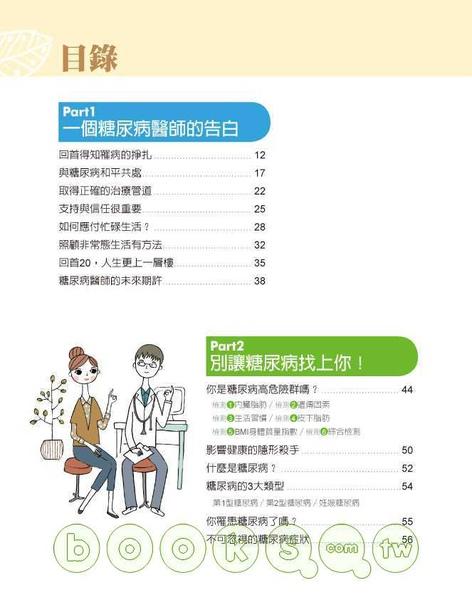 糖尿病醫師的自療筆記:林嘉鴻醫師與糖尿病共處20年的故事