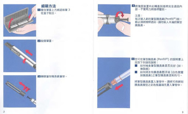 第三代諾和筆4.JPG