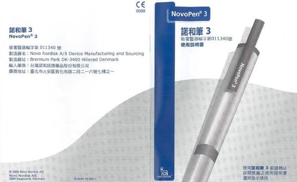 第三代諾和筆1.JPG
