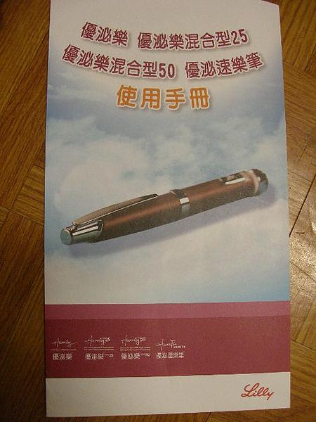 優泌速樂筆