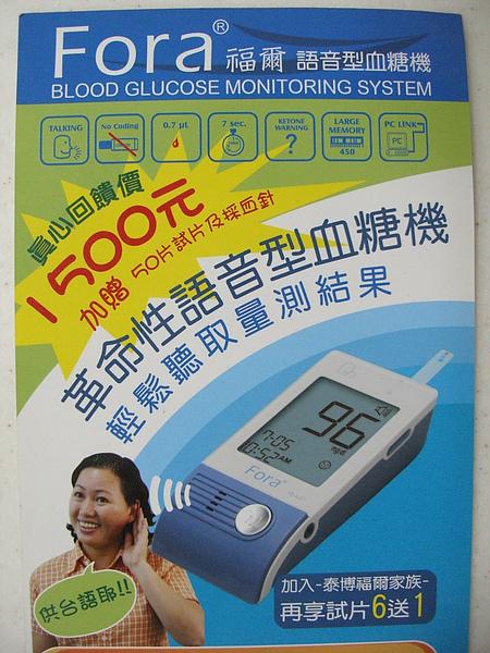 福爾血糖機