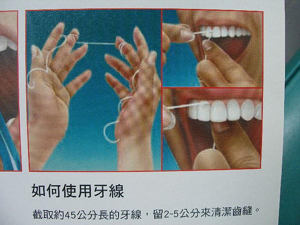 如何使用牙線