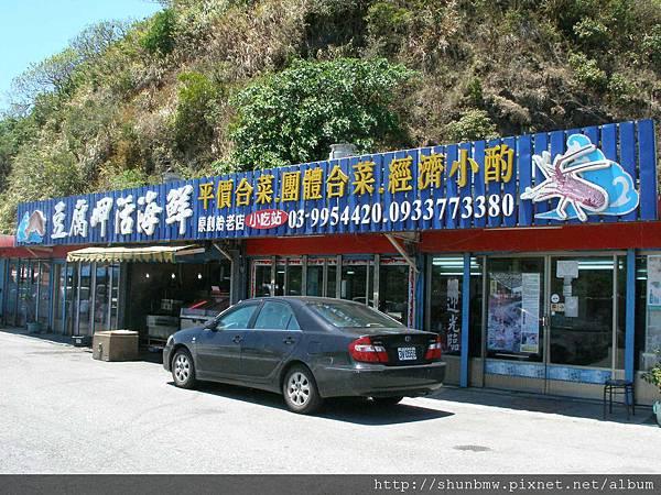 南方澳豆腐岬海鮮