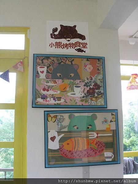 小熊烤物食堂
