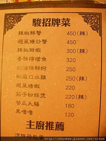 羅東駿懷舊餐廳