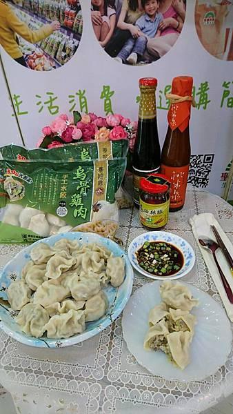 烏骨雞肉手工水餃.jpg
