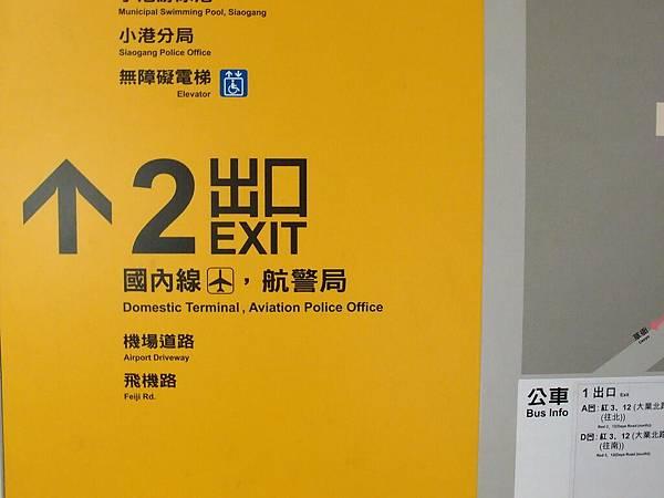 高捷出來前往機場的方向指示,不論是國內或是國外都還滿清楚的!