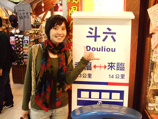 斗六現在也很潮,有這種牌子!