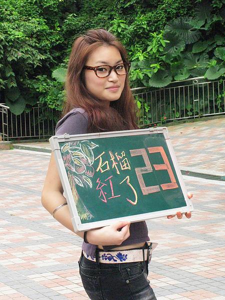 23電視三甲-簡郁恩