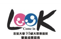 玄奘大傳-Come in LOOK