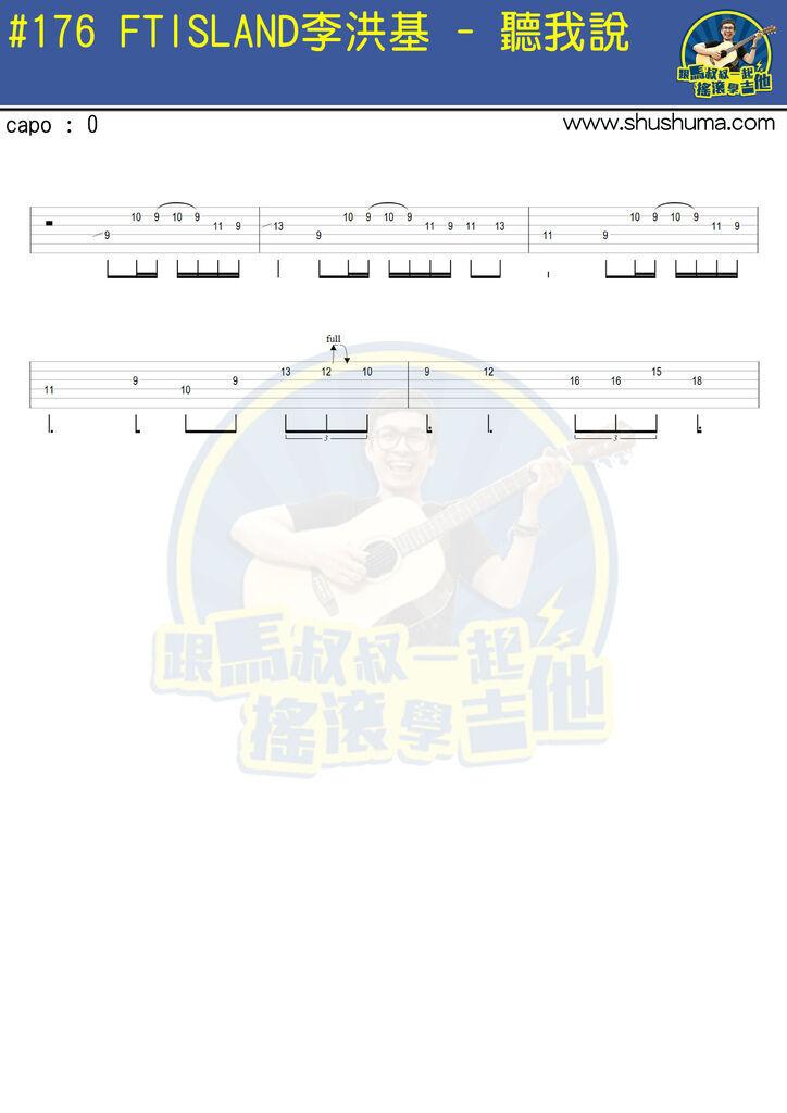 #176-1馬叔叔吉他譜