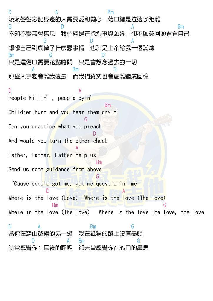 思念是一種病 x where is the love2-2