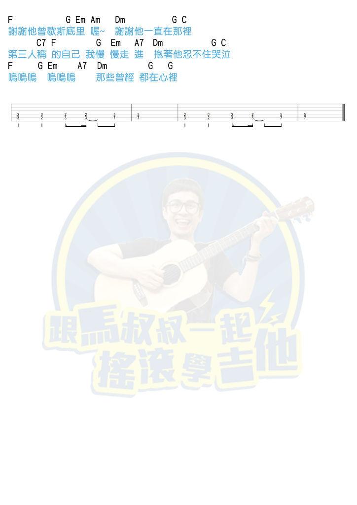 蔡依林-第三人稱-2