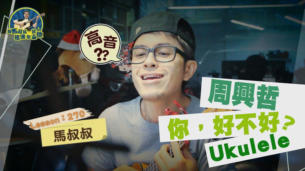周興哲 PART3 ukulele.jpg