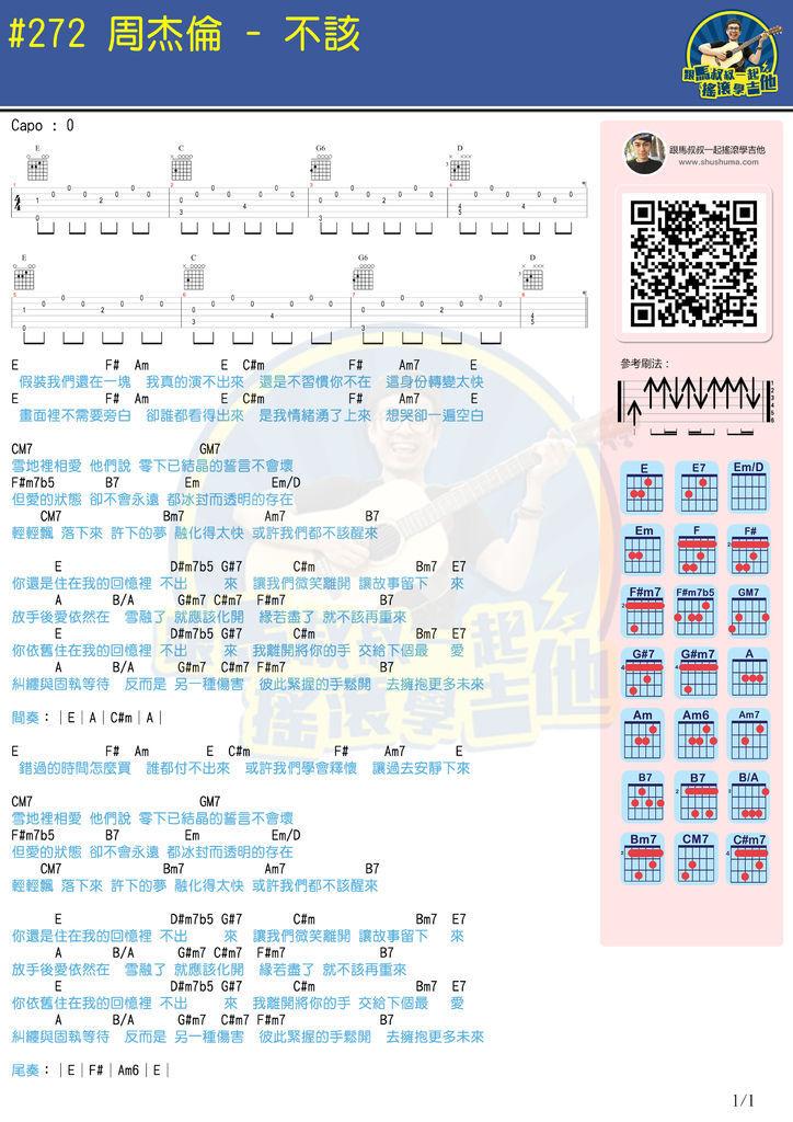 #272 周杰倫 - 不該 (line).jpg
