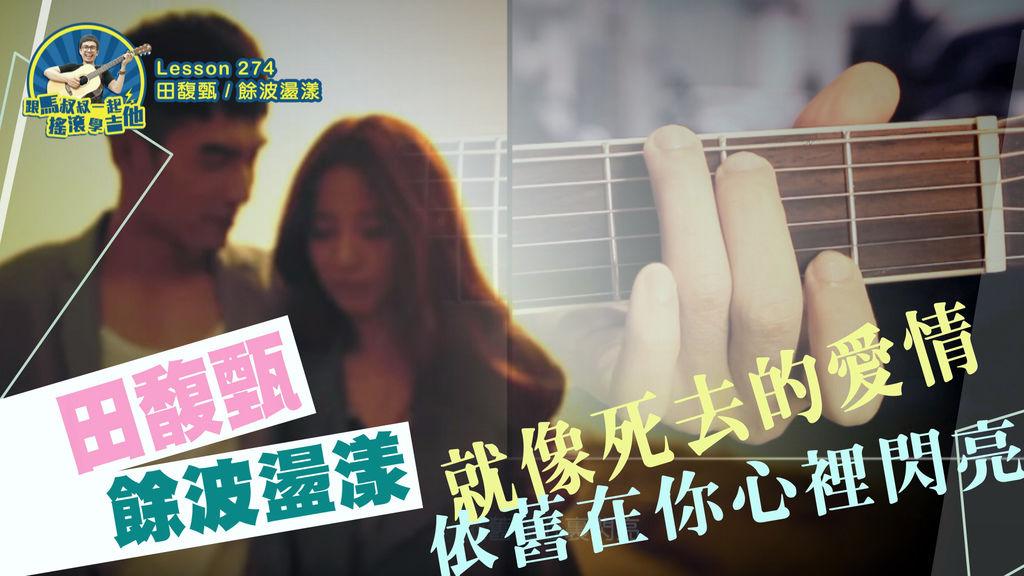 Lesson 274 田馥甄 - 餘波盪漾.jpg