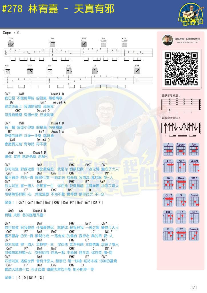 #273 林宥嘉-天真有邪(LINE).jpg