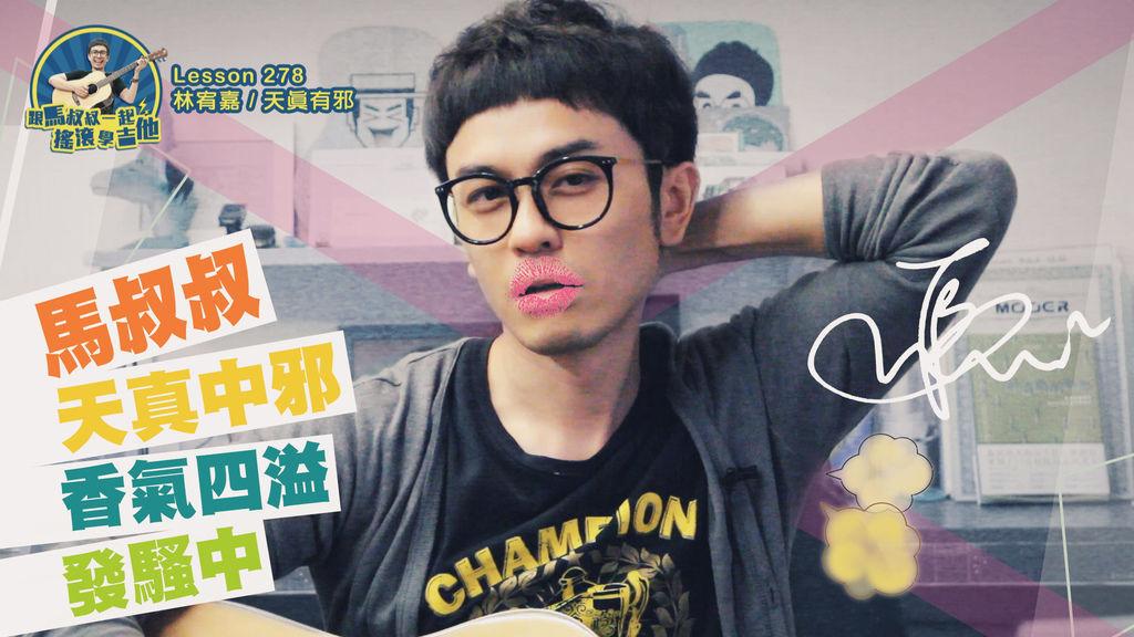 Lesson 278 林宥嘉 - 天真有邪 Part 1.jpg