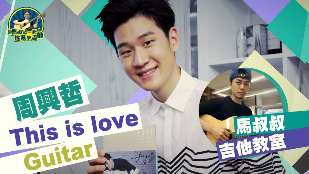 Lesson 282 周興哲 - This is love 0818OK.jpg