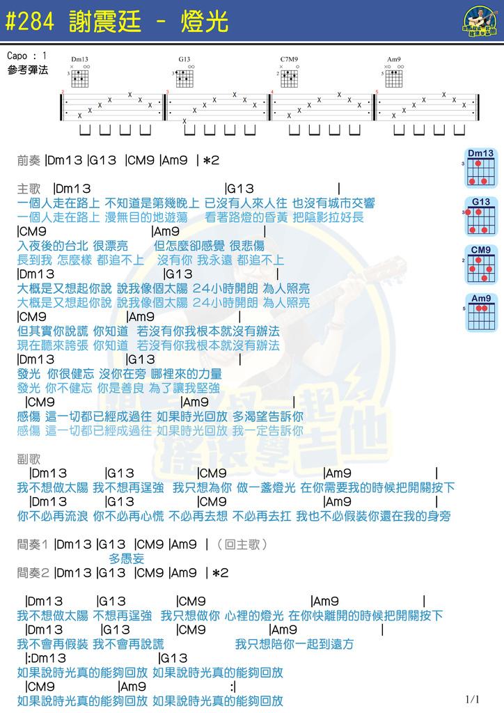 284_謝震廷燈光.jpg