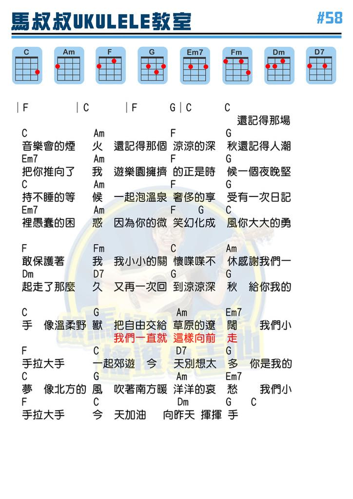 #58 小手拉大手.jpg
