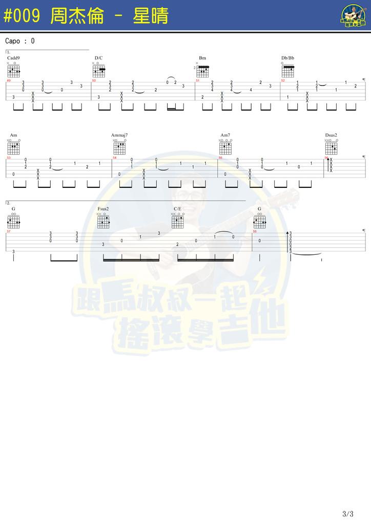 #009 周杰倫 - 星晴-3.jpg