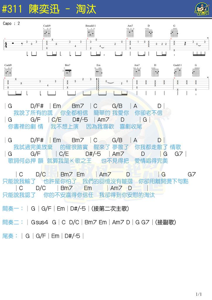 #311 陳奕迅 - 淘汰.jpg