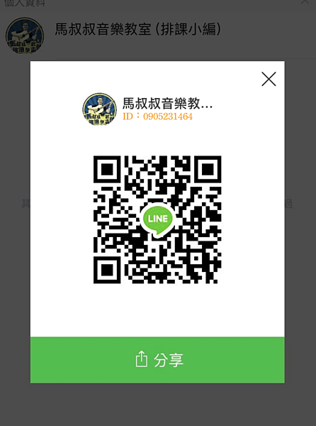 LINE帳號.png