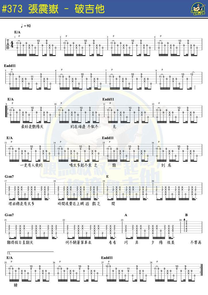 破吉他免費譜.jpg