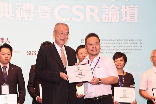 吳敦義副總統頒贈樹德企業2012中小企業社會責任獎_20120712_經理人月刊提供 (1)