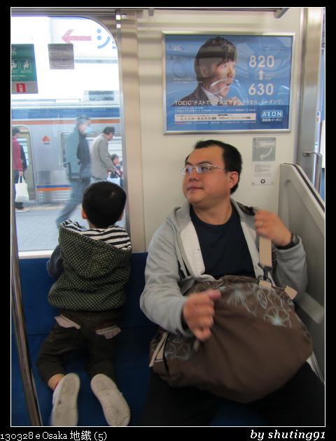 130328 e Osaka 地鐵 (5)