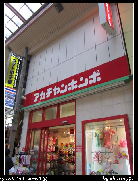 130328 f Osaka 阿卡將 (5)