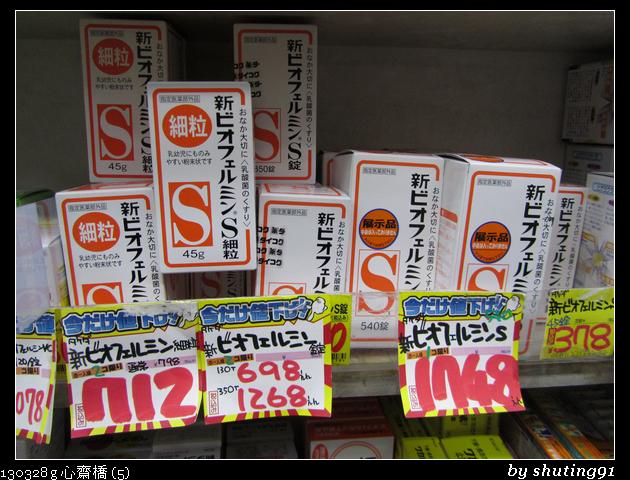 130328 g 心齋橋 (5)