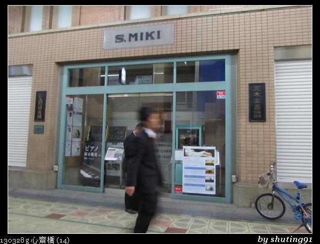 130328 g 心齋橋 (14)