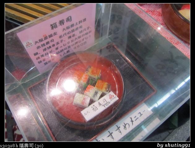 130328 h 福壽司 (30)