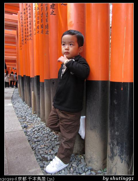 130329 d 京都 千本鳥居 (31)