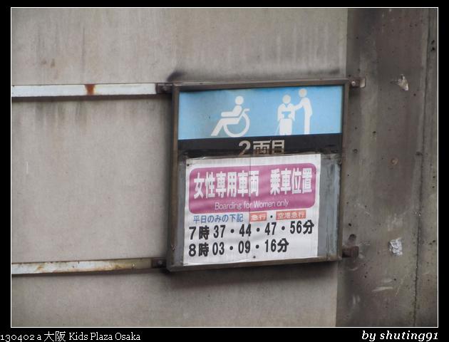 130402 a 大阪 Kids Plaza Osaka