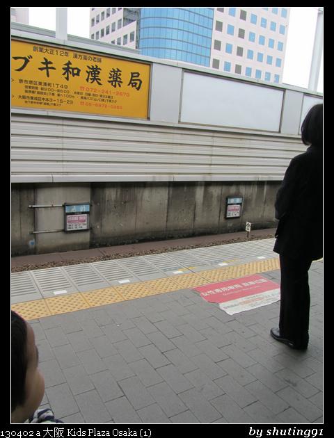 130402 a 大阪 Kids Plaza Osaka (1)