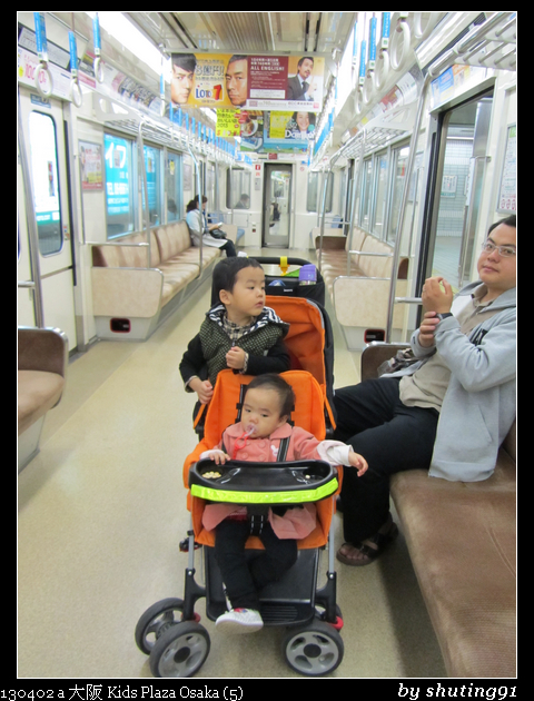 130402 a 大阪 Kids Plaza Osaka (5)