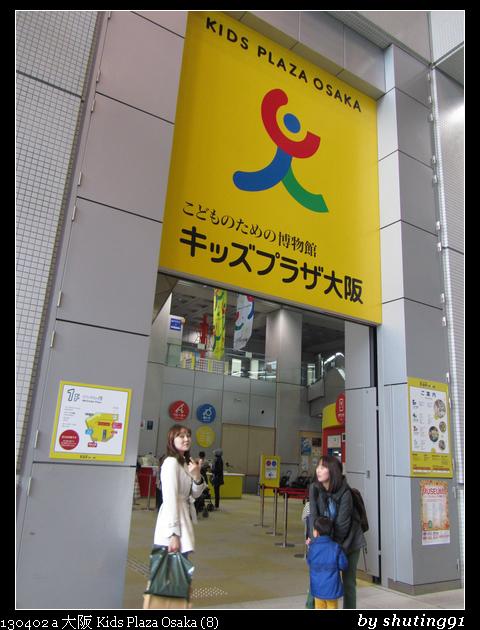 130402 a 大阪 Kids Plaza Osaka (8)