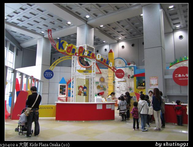 130402 a 大阪 Kids Plaza Osaka (10)