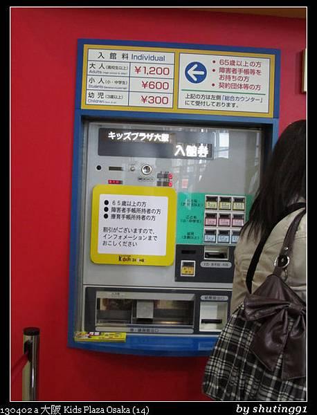 130402 a 大阪 Kids Plaza Osaka (14)