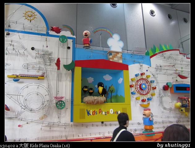130402 a 大阪 Kids Plaza Osaka (16)