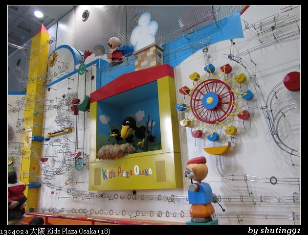 130402 a 大阪 Kids Plaza Osaka (18)