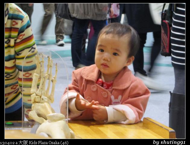 130402 a 大阪 Kids Plaza Osaka (46)