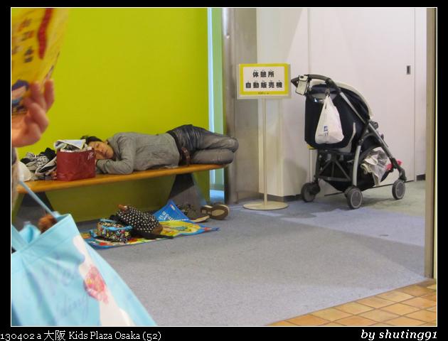 130402 a 大阪 Kids Plaza Osaka (52)